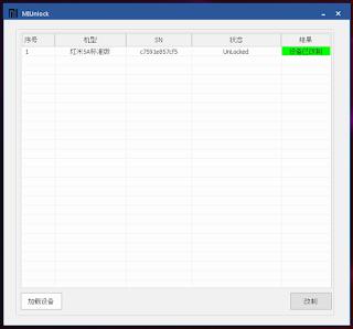 Xiaomi Mi BL Unlock Tool Tanpa Authorized/Tanpa Menunggu Sms