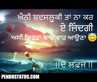 Sad Quotes in Punjabi