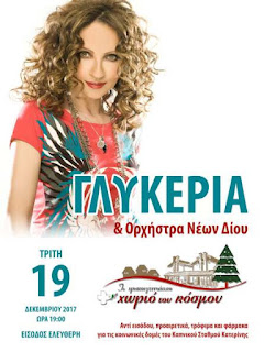 Σήμερα η Γλυκερία στην Κατερίνη.