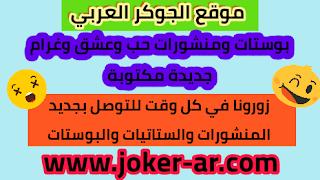 بوستات و منشورات حب وعشق وغرام جديدة مكتوبة - موقع الجوكر العربي