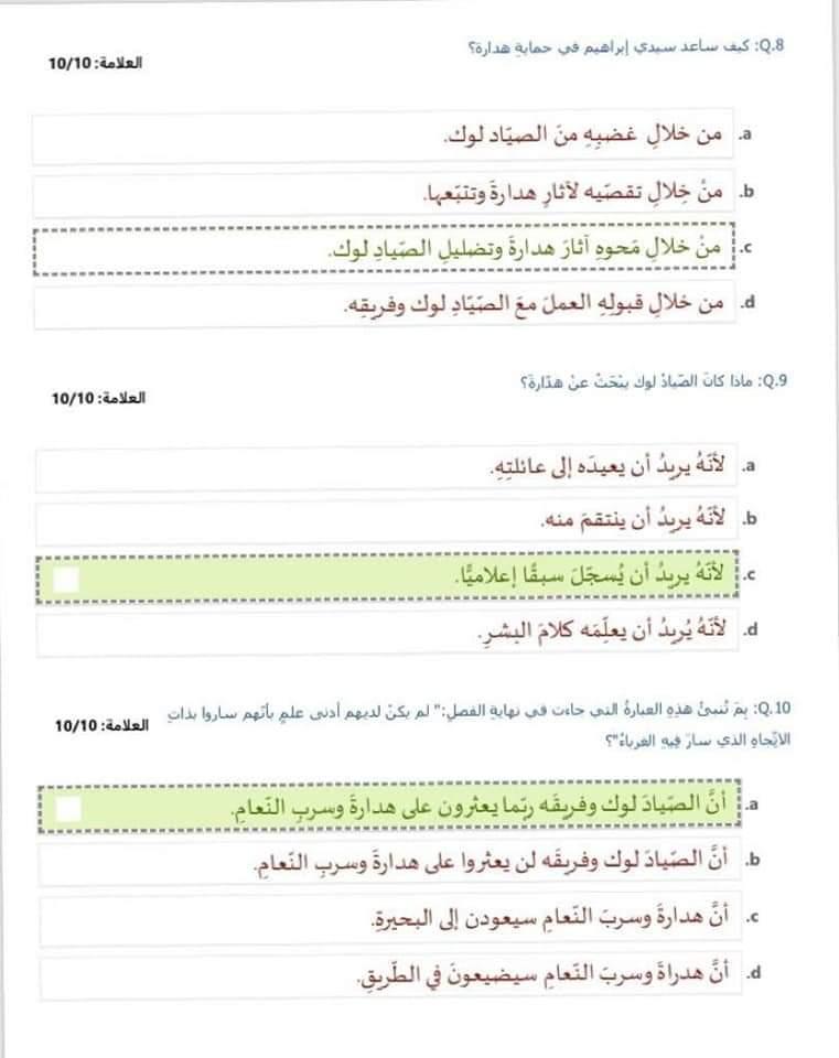 حل الامتحان المركزي عربى الصف السابع فصل ثالث 2020