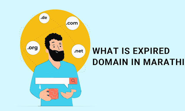 What is Expired Domain in Marathi