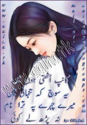 Sad Baby Girl Wallpaper With Quotes Poetry Romantic Amp Lovely Urdu Shayari Ghazals Baby