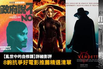 【亂世中的自修課】8齣抗爭好電影推薦精選清單,除了《Winter On Fire》還有這些!