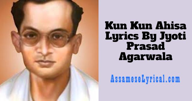 Kun Kun Ahisa Lyrics