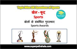 खेलों से संबंधित पुरस्कार GK Questions Set 1