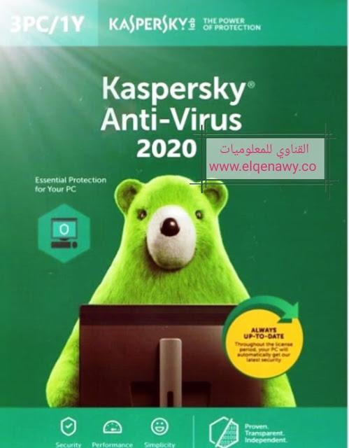 الحل الأمني لمعلوماتك الشخصية وخطط الاشتراك المرنة لبرنامج الحماية Kaspersky Antivirus للكمبيوتر