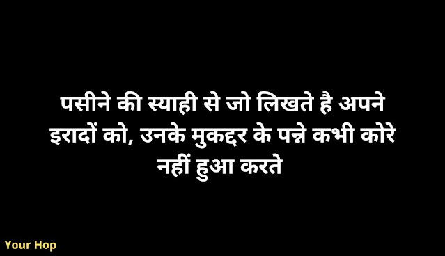 Inspirational Quotes for Student in Hindi