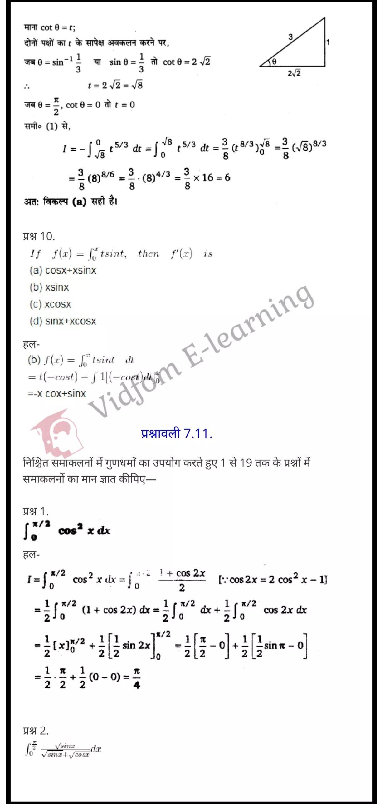 class 12 maths chapter 7 light hindi medium 77