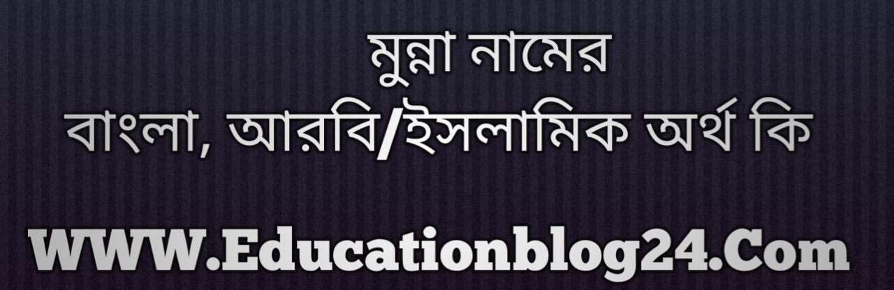 Munna name meaning in Bengali, মুন্না নামের অর্থ কি, মুন্না নামের বাংলা অর্থ কি, মুন্না নামের ইসলামিক অর্থ কি, মুন্না কি ইসলামিক /আরবি নাম