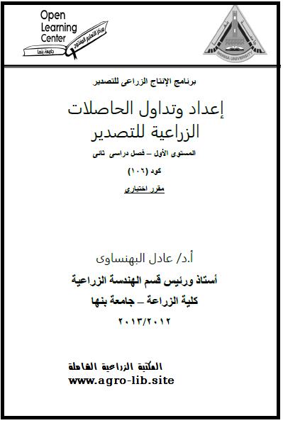 كتاب : اعداد و تداول الحاصلات الزراعية للتصدير