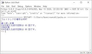 Python実行結果画面