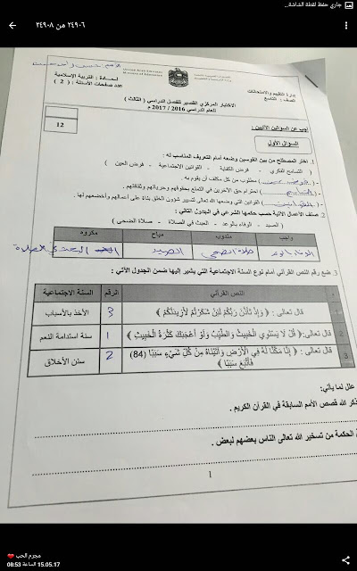 http://sis-moe-gov-ae.arabsschool.net/2017/05/exam-islamic-trims3-17.html