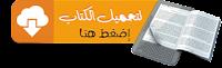 تحميل رواية غربة الياسمين - خولة حمدي