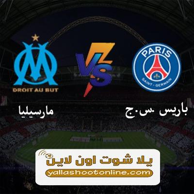 مباراة باريس سان جيرمان ومارسيليا اليوم