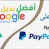 وداعا جوجل أدسنس أفضل بديل مع إثبات الدفع 500 دولار على بايونير