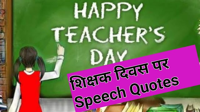 Teachers Day Speech And Quotes