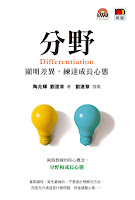https://books.mingpao.com/product/%e5%88%86%e9%87%8e-differentiation-%e9%a1%af%e6%98%8e%e5%b7%ae%e7%95%b0-%e7%b7%b4%e9%81%94%e6%88%90%e9%95%b7%e5%bf%83%e6%85%8b/