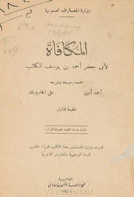 المكافاة لابن الداية - تحقيق أحمد أمين والجارم , pdf