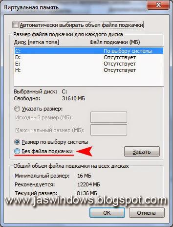 без файла подкачки или удаление pagefile