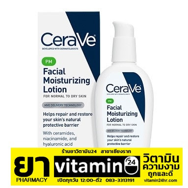 CERAVE FACIAL MOISTURIZING LOTION PM 89ml