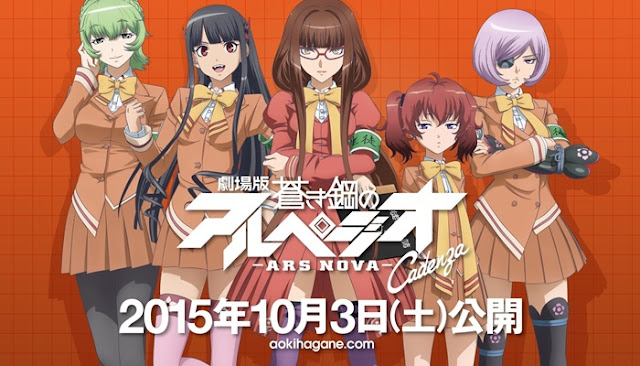 Download Aoki Hagane no Arpeggio: Ars Nova Cadenza Subtitle Indonesia