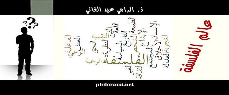 Philorami