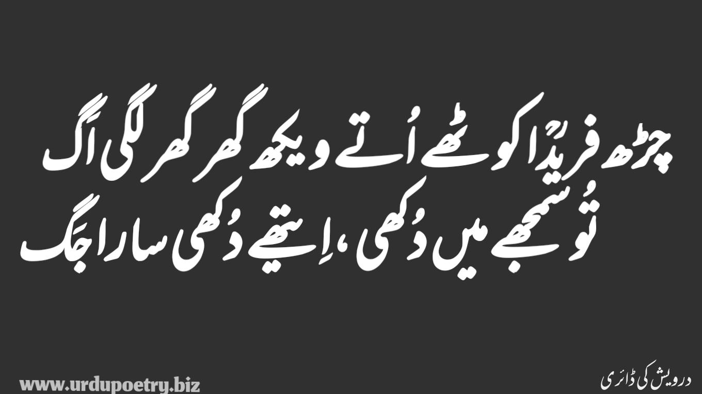 urdu poetry,sad urdu poetry,best urdu poetry,urdu sad poetry,2 line urdu poetry,poetry,sad poetry,hindi poetry,heart touching poetry,new urdu poetry,urdu shayari,two line urdu poetry,sad poetry urdu,poetry in urdu,new poetry,2 line poetry,urdu,s urdu poetry,rj poetry,urdu new poetry,urdu poetry sad,urdu best poetry,urdu poetry love,urdu poetry funny,4line urdu poetry,6line urdu poetry
