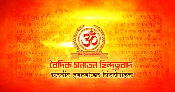 vedic Sanatan Hinduism, Vedic, Hindu