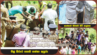 Corpse of mother supposed to have been thrown into jungle ... recovered from well!  Son arrested in Colombo
