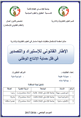 مذكرة ماستر: الإطار القانوني للإستيراد والتصدير في ظل حماية الإنتاج الوطني PDF
