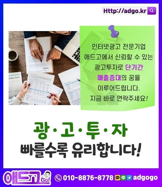 대림3동쇼핑검색광고