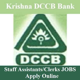 District Cooperative Central bank, DCCB, The Krishna District Co-operative Central Bank Ltd., Andhra Pradesh, AP, Bank, Krishna DCCB, Clerk, Graduation, freejobalert, Sarkari Naukri, Latest Jobs, krishna dccb logo
