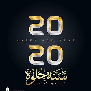 بطاقات راس السنة الميلادية 2020