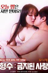 Hyungsu Forbidden love (2020)