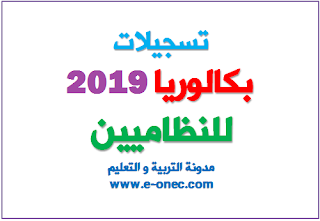 تسجيلات بكالوريا 2019 للنظاميين