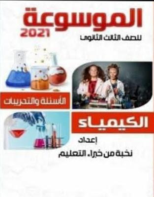 تحميل كتاب الموسوعة فى الكيمياء pdf للصف الثالث الثانوى 2021 (كتاب الأسئلة والتدريبات )