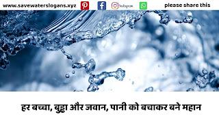 Save Water Slogans Hindi | पानी बचाओ  नारे