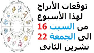 توقعات الأبراج لهذا الأسبوع من السبت 16 الى الجمعة 22 تشرين الثاني  2019