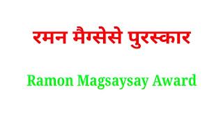 रेमन मैग्सेसे पुरस्कार ( Ramon Magsaysay Award ) | परीक्षा उपयोगी जानकारी |