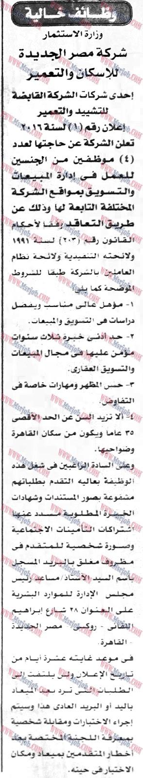 وظائف شركة مصر الجديدة للاسكان والتعمير - اعلان رقم 1 لسنة 2016