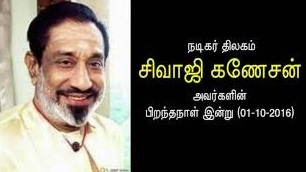 Sivaji Ganesan Birthday October 1, 1928