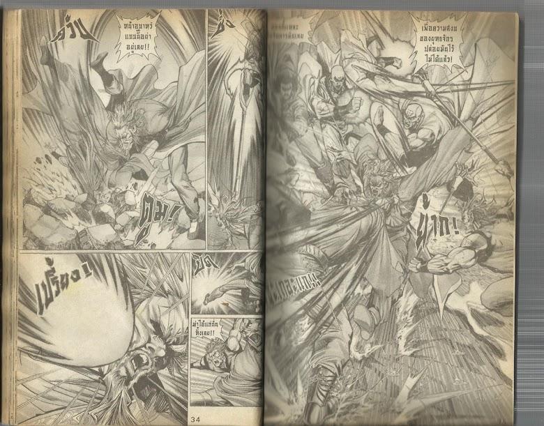 Demi Gods & Semi Devils - หน้า 18