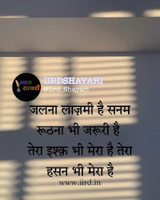 baat nahi karni shayari in hindi