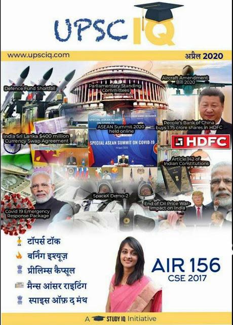 UPSC IQ Current Affairs (April 2020) : For UPSC Exam Hindi PDF Book