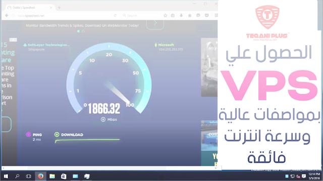 حصريا سارع للحصول علي VPS/RDP مجانا سراعة انترنت رهيبة 2017