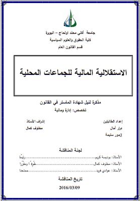 مذكرة ماستر : الاستقلالية المالية للجماعات المالية PDF