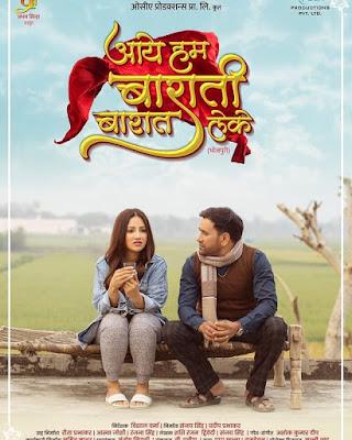 Aaye Ham Barati barat Leke Bhojpuri Movie Star casts, News, Wallpapers, Songs & Videos