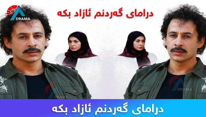 Dramay Gardnm Azad Bka Alqay 43