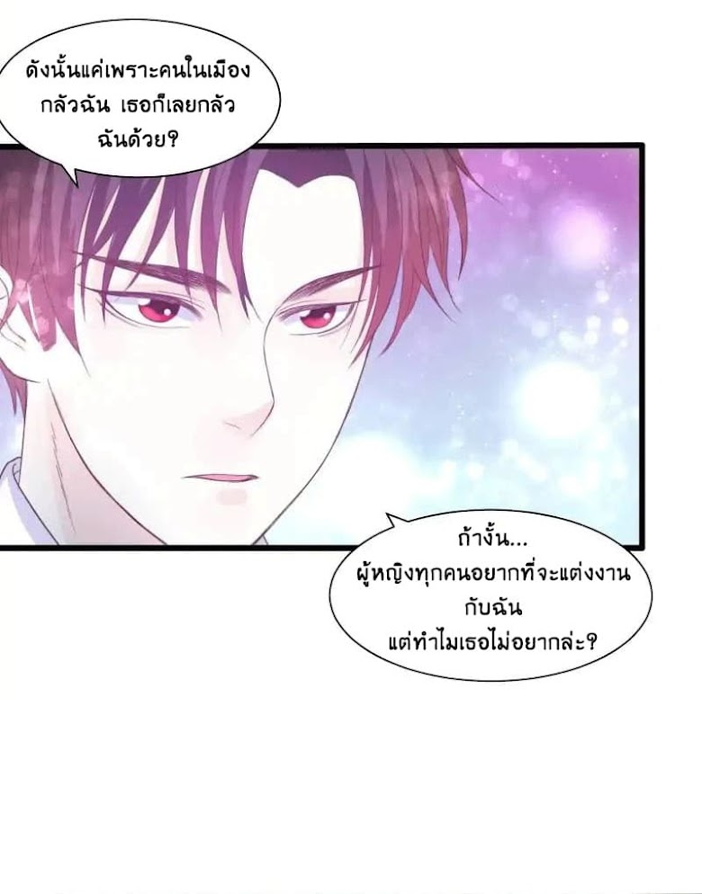 Full Marks, Hidden Marriage - หน้า 16